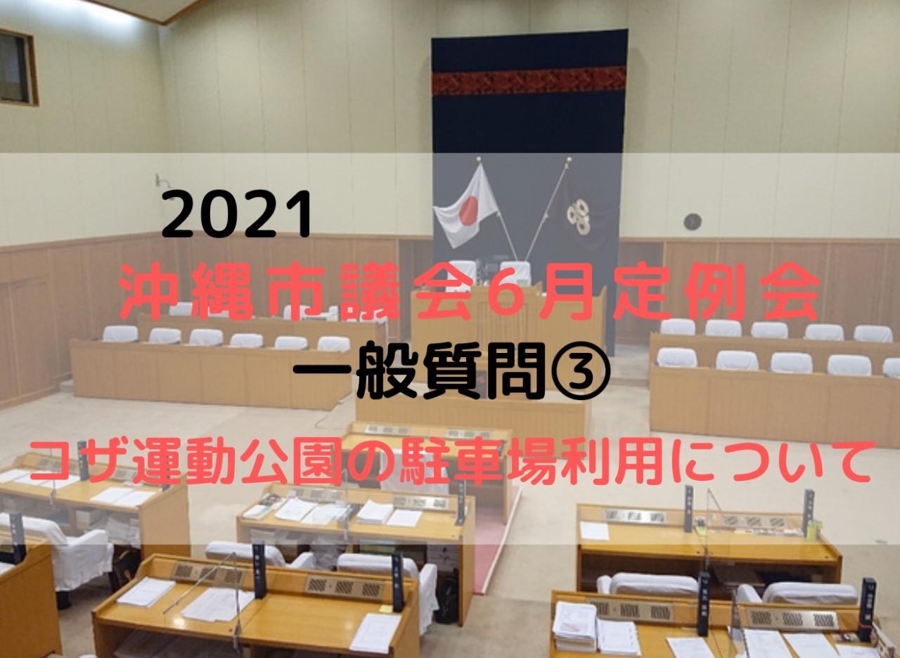 コザ運動公園の駐車場利用について沖縄市議会議員仲宗根誠