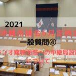 ラジオ難聴地域への中継局設置について沖縄市議会議員仲宗根誠